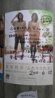 てるブロ-ロビーのポスター