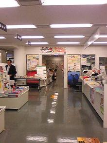 てるブロ-和歌山てらこや in 八重洲ブックセンター