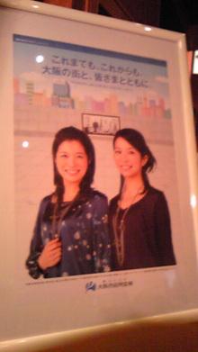 てるブロ-大阪市信ポスター