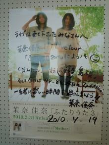てるブロ-ポスター1