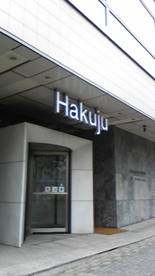 てるブロ-Hakuju Hall #1