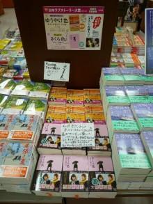 てるブロ-紀伊國屋書店 新宿南店