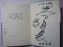 てるブロ-咲乃月音さん サイン