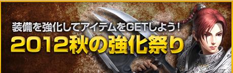 2012年強化イベント広告