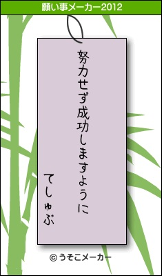 120707tanzaku