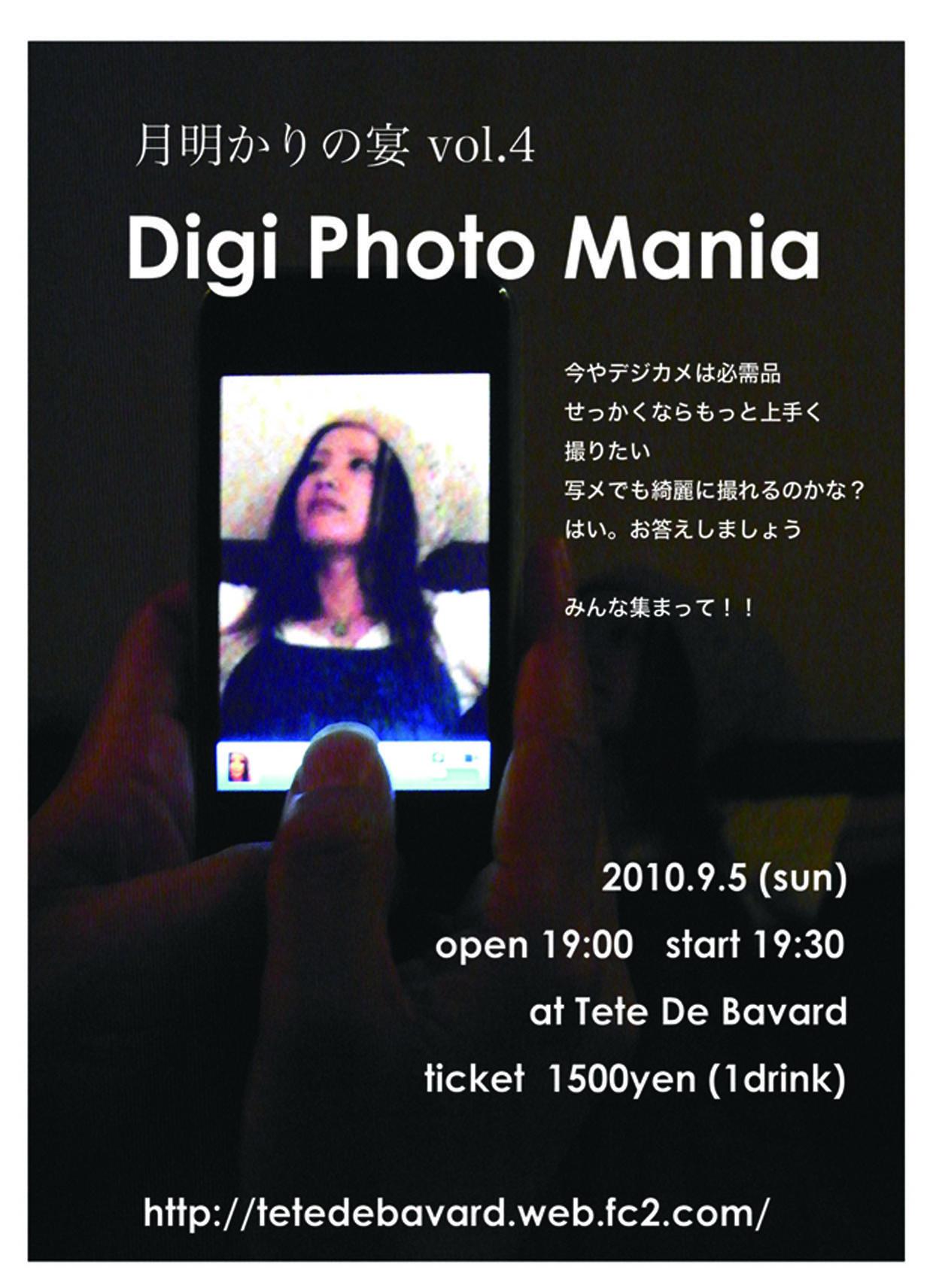 digi photo mania 3