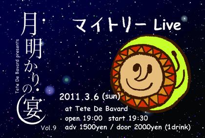 月明かりの宴 vol9