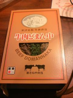 牛肉どまん中2566