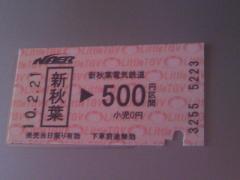 鉄道居酒屋LittleTGV2742