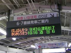 SLばんえつ物語2794