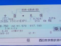 トワイライトEXPロイヤル2956