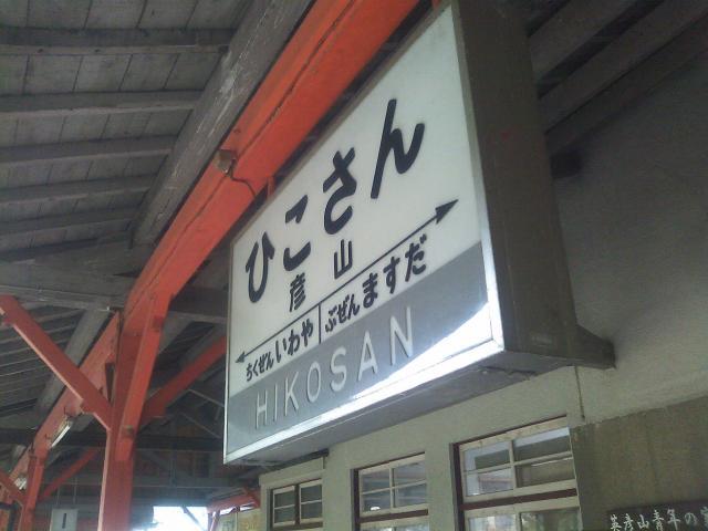 彦山駅プレート