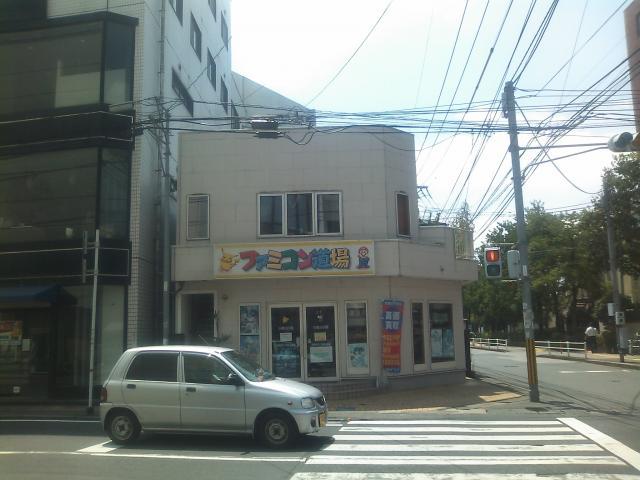 ファミコン道場