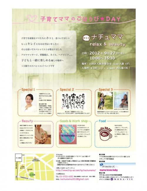 nachumama1st表(3)