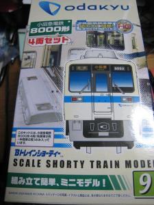 Bトレ8000系