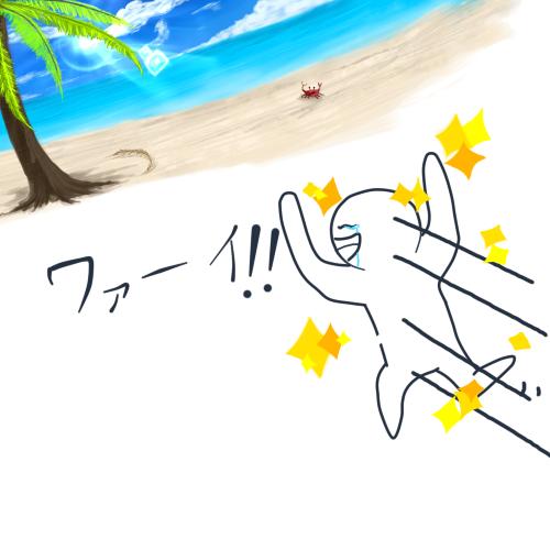 沖縄ぁ~~