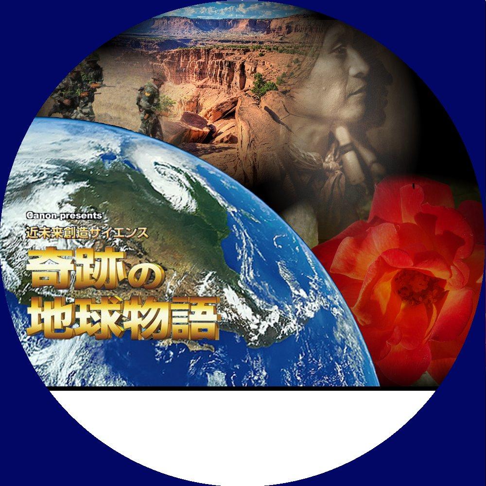 奇蹟の地球物語1-off
