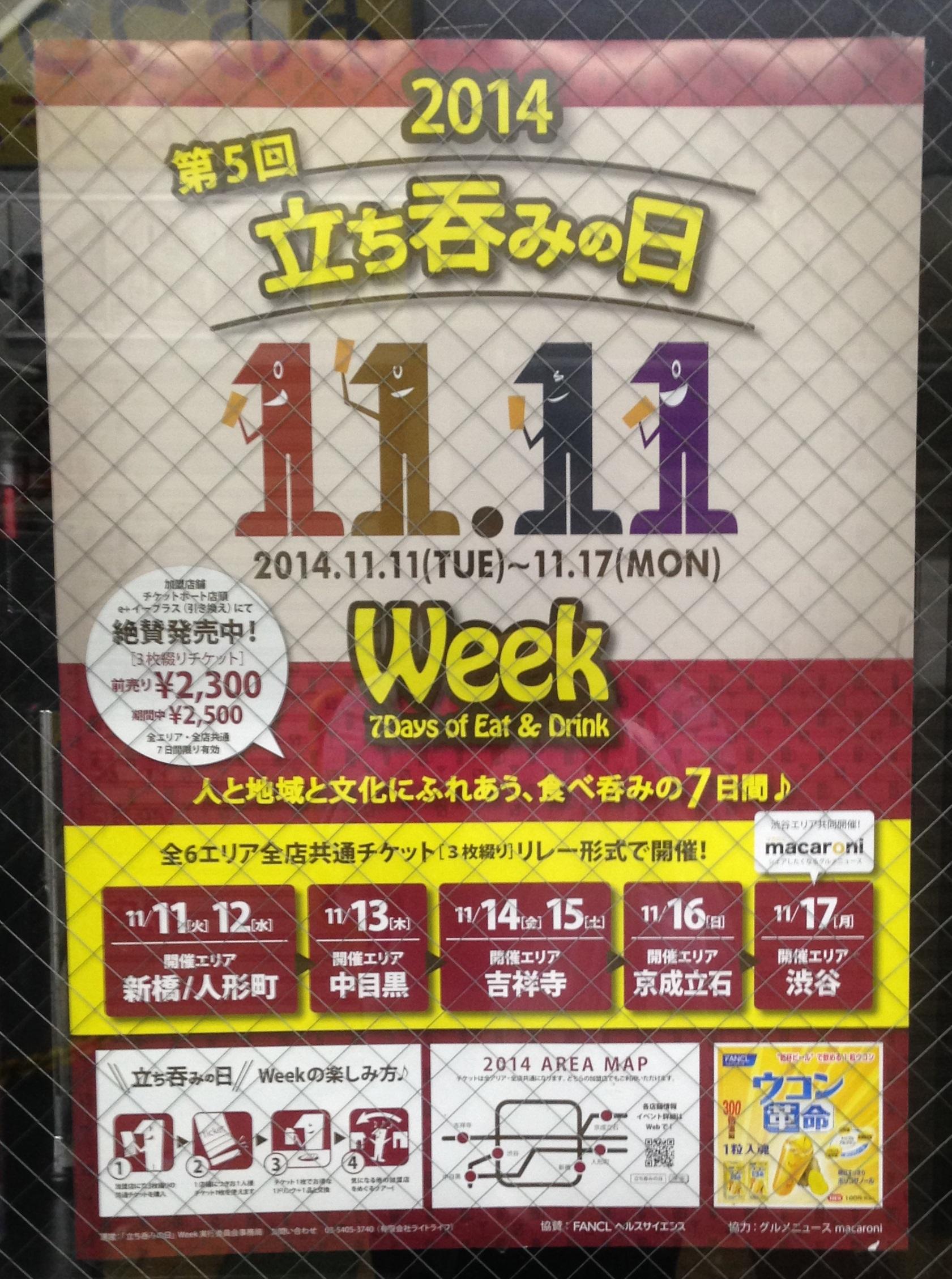 写真 2014-10-23 19 53 25
