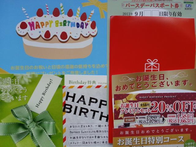 誕生日のDM