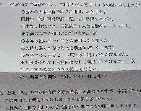 イートアンドの株主優待(餃子券の但書)