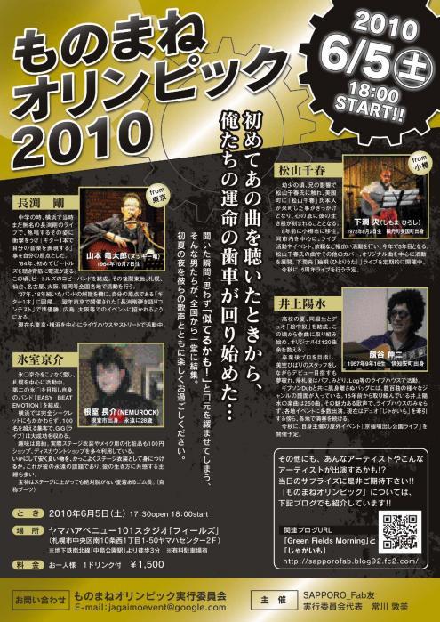 ものまね2010(1)