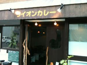 入口_ライオンカレー_縮小版