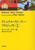 ナショナル・ストーリー・プロジェクト