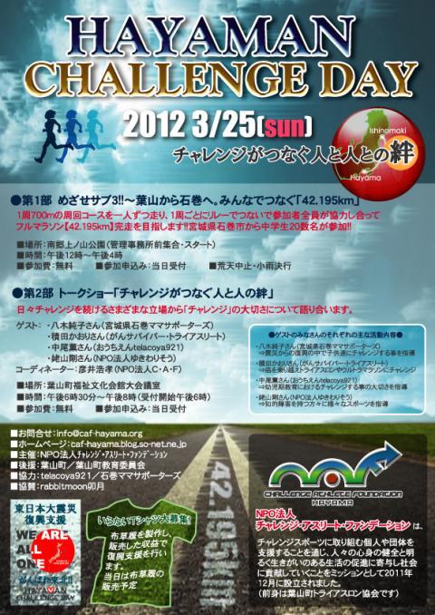 HAYAMAN_ChallengeDay_POS_OL_convert_20120320075435.jpg