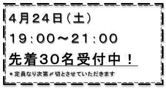 4月度熊本セミナー告知6
