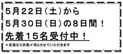 5月度福岡イベント日時