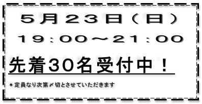 5月度熊本セミナー 日時告知