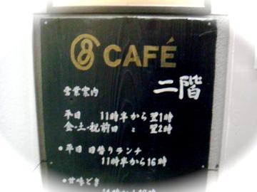夢心会熊本支部 第1回幹部会 3/18(木)J CAFEにて