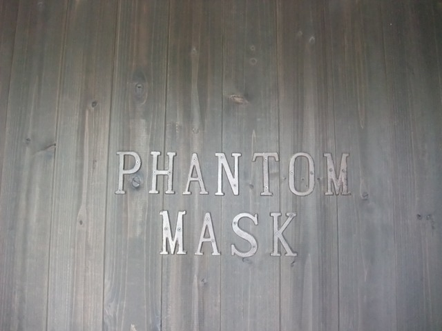 BESS Phantom Mask