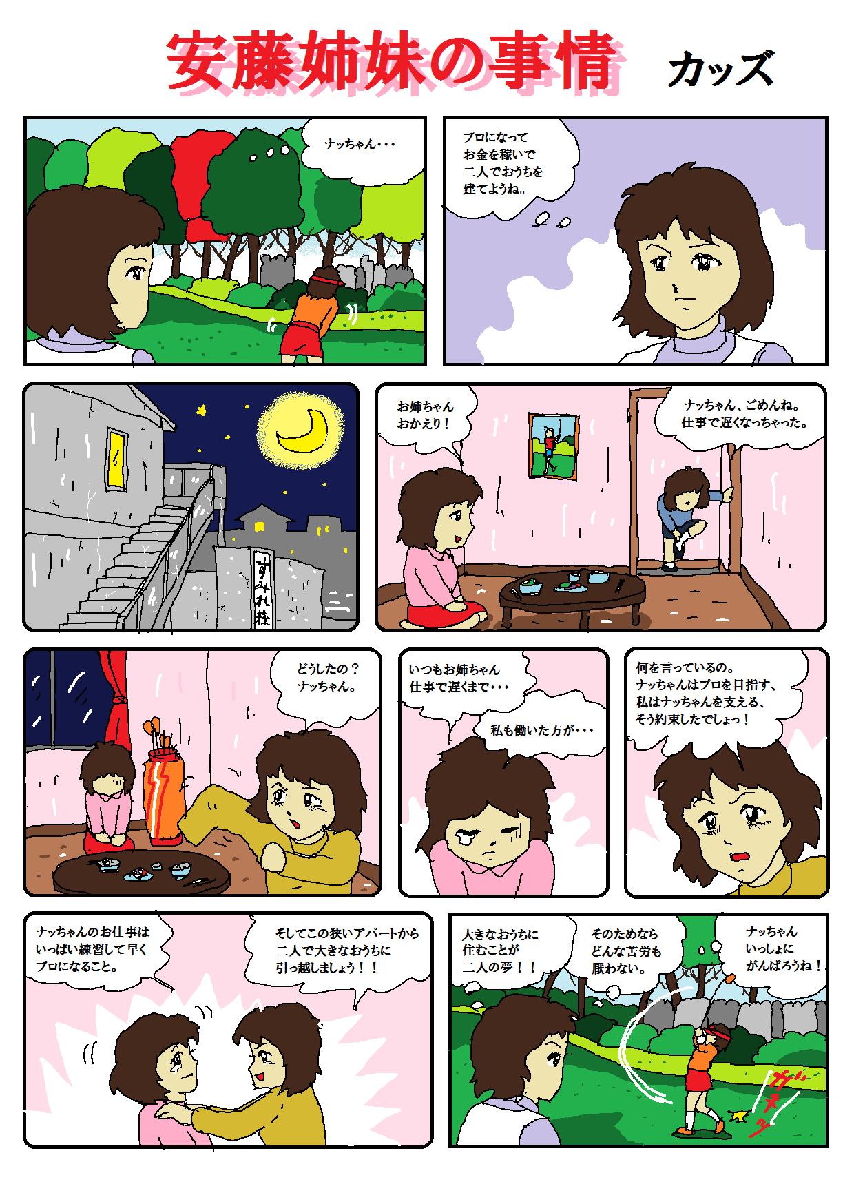 安藤姉妹の事情