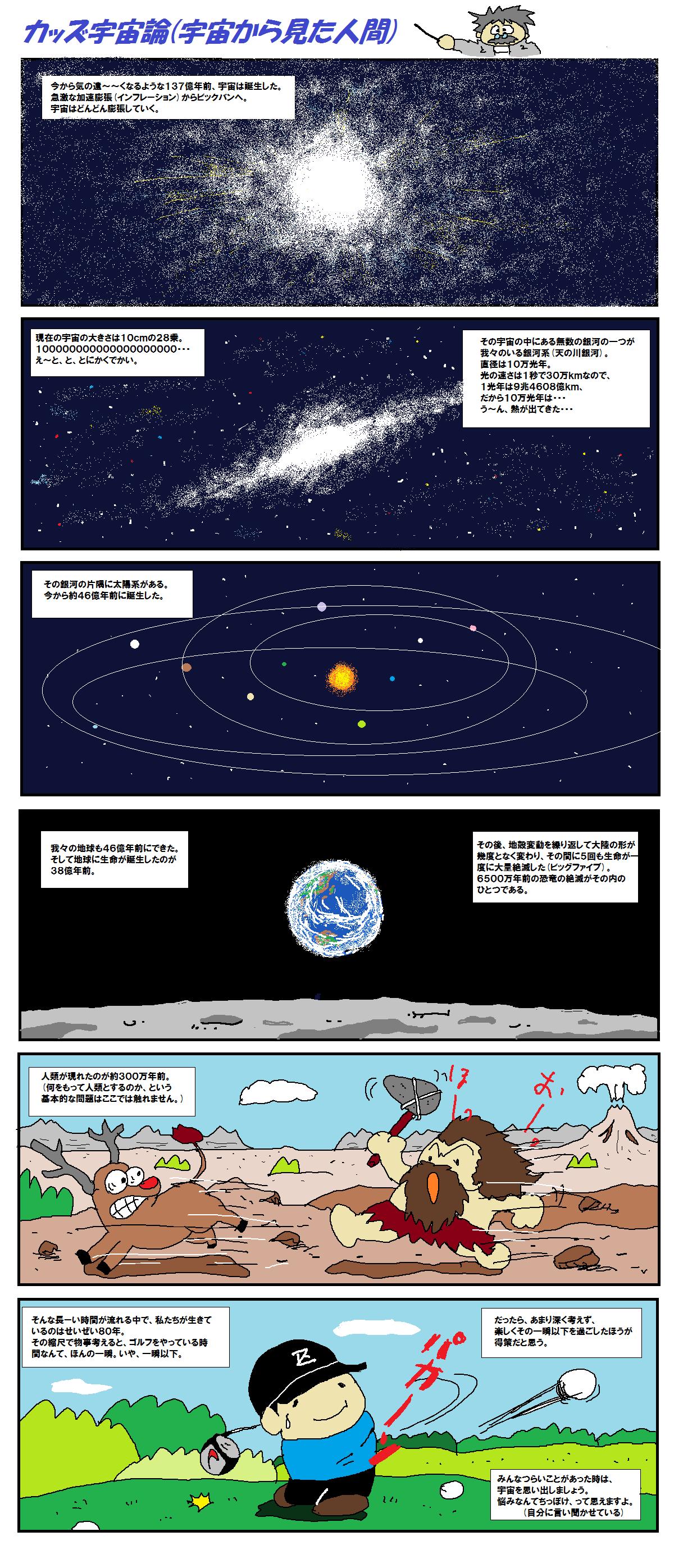 カッズ宇宙論