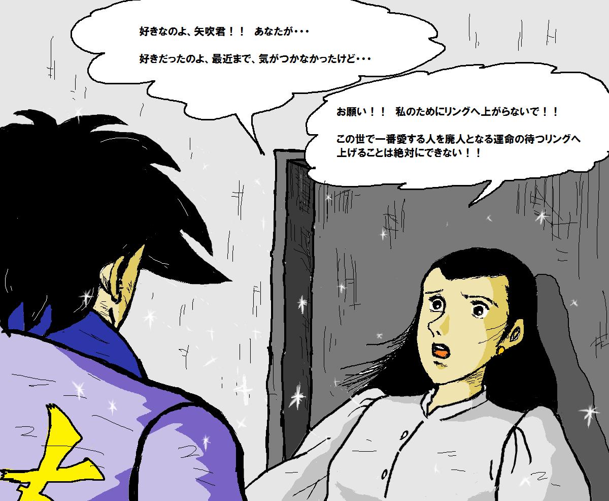 葉子の告白