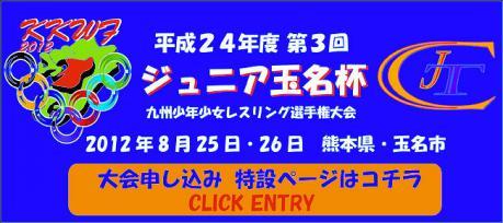 Jr-tamana-baner-ss.jpg