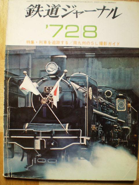 鉄ジャ7208
