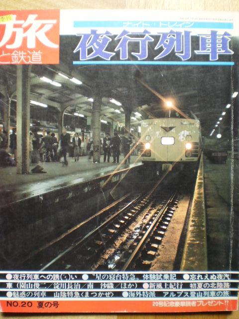 旅と鉄道76年夏