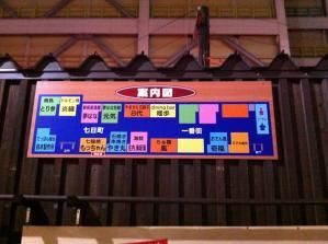 花餃子 屋台村案内図