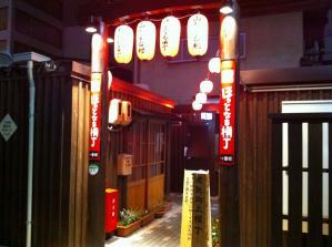 花餃子 屋台村入口