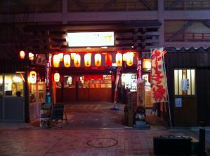 花餃子 屋台村外観