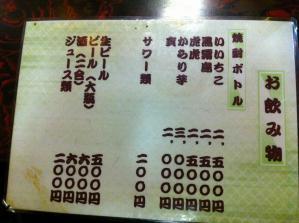 飲み処おくら メニュー3