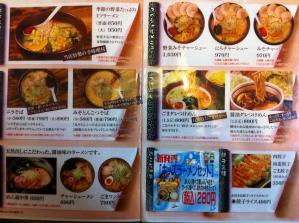 めん蔵小白川店 メニュー1