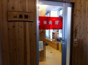 鮨 大芳 入口