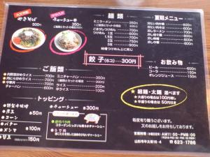 麺屋○文 メニュー2