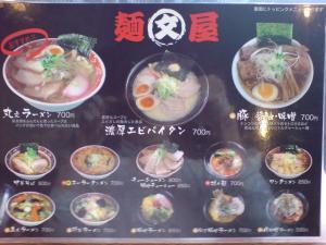 麺屋○文 メニュー1
