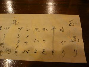 小野 メニュー1