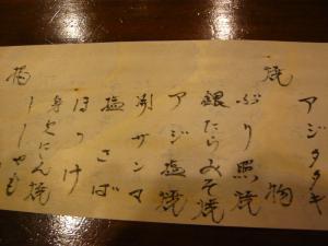 小野 メニュー2