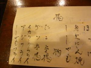 小野 メニュー3